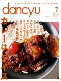 dancyu 2016年7月号