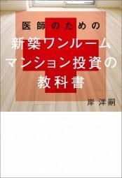 【期間限定価格】医師のための新築ワンルームマンション投資の教科書