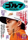 週刊ゴルフダイジェスト 2014/7/15号