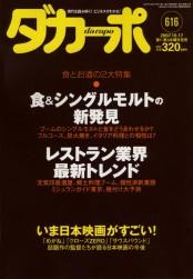 """ダカーポ616号""""上場""""芸能プロのオーディション秘事情"""