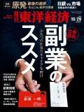 週刊東洋経済2016年10月29日号
