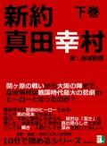 新約 真田幸村 下巻 関ヶ原の戦いから大阪の陣まで。なぜ幸村は戦国時代最大の悲劇のヒーローとなったのか?