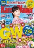 KansaiWalker関西ウォーカー 2016 No.9
