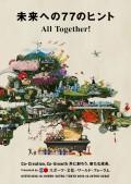未来への77のヒント All Together! Co-Creation, Co-Growth 共に創ろう。新たな成長。