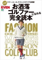 お洒落ゴルファーになれる完全読本