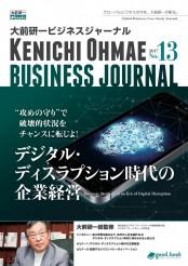 大前研一ビジネスジャーナル No.13(デジタル・ディスラプション時代の企業経営)