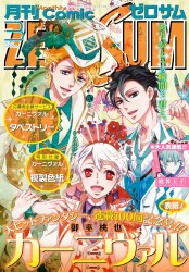 Comic ZERO-SUM (コミック ゼロサム) 2016年3月号