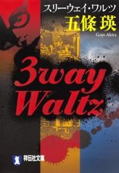 3way Waltz(スリーウェイ・ワルツ)