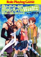 新ソード・ワールドRPGリプレイ集Waltz5 誓い・陰謀・巣立ちの日