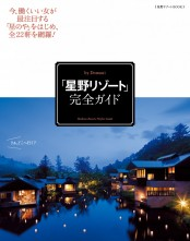 Domani Digital Series 「星野リゾート 完全ガイド」電子版 by Domani