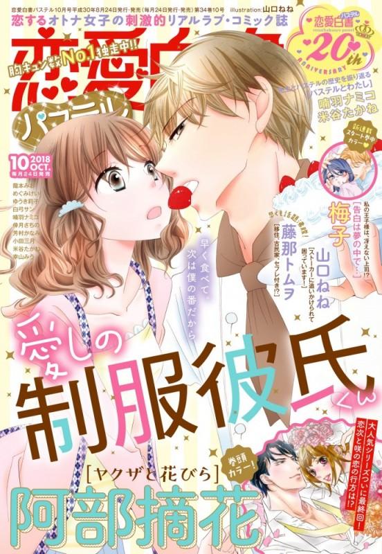 恋愛白書パステル2018年10月号