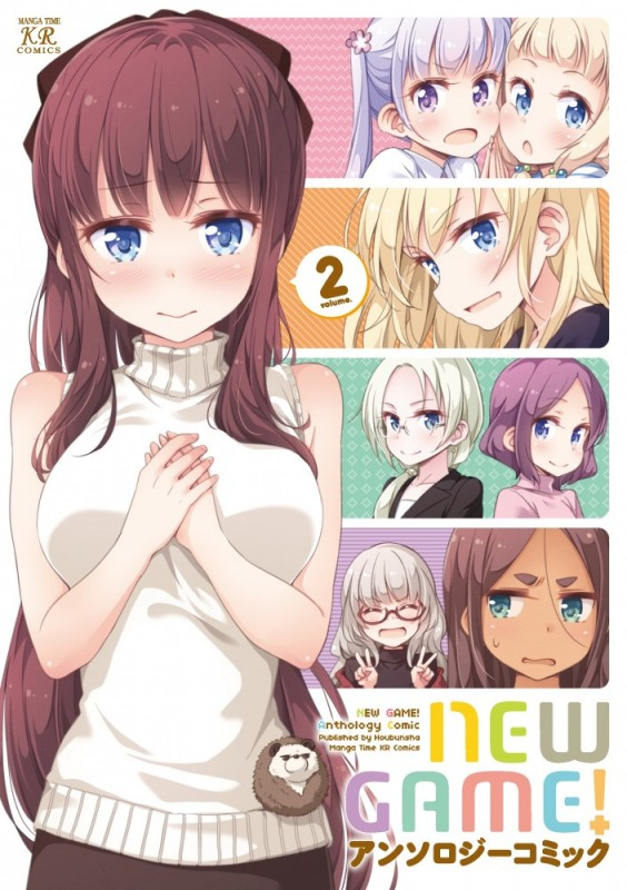NEW GAME!アンソロジーコミック 2巻