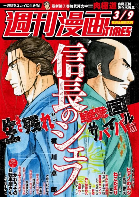 週刊漫画TIMES 2018年3/9号