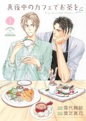 真夜中のカフェでお茶を(1)