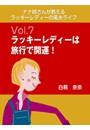 ナナ姉さんが教える ラッキーレディーの風水ライフ 「vol.7 ラッキーレディーは旅行で開運!」