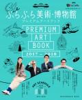 ぶらぶら美術・博物館 プレミアムアートブック 2017‐2018