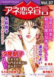 アネ恋♀宣言 Vol.37