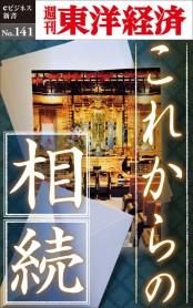 これからの相続−週刊東洋経済eビジネス新書No.141