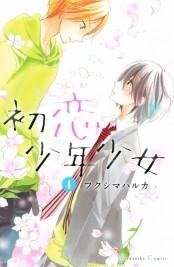 初恋少年少女 分冊版(4)