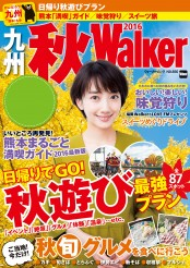九州秋Walker2016