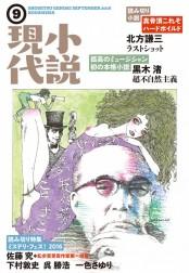 小説現代 2016年 9月号