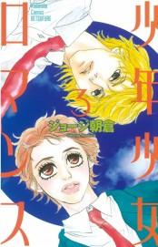 少年少女ロマンス(3)
