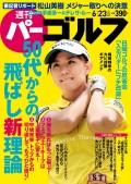 週刊パーゴルフ 2015/6/23号
