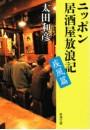 ニッポン居酒屋放浪記 疾風篇(新潮文庫)