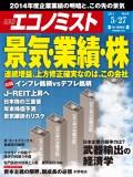 週刊エコノミスト2014年5/27号