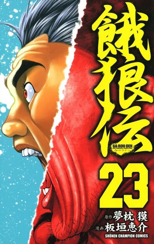 餓狼伝 23