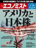 週刊エコノミスト2014年3/18号