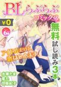 ♂BL♂らぶらぶコミックス 無料試し読みパック 2015年6月号 上(Vol.25)