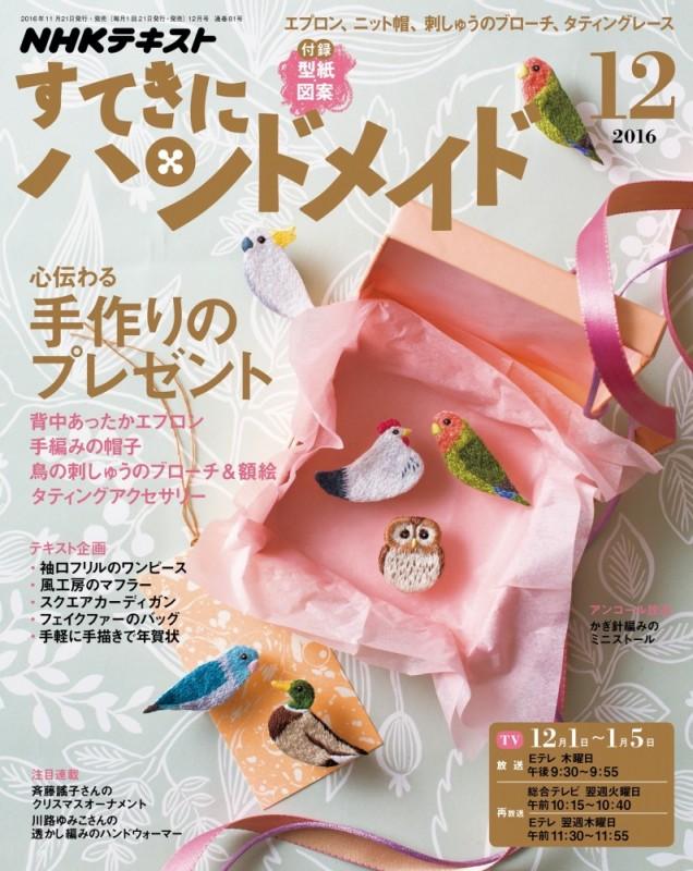 NHK すてきにハンドメイド 2016年12月号