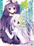 精霊使いの剣舞 10