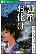 夢幻∞シリーズ 百夜・百鬼夜行帖58 瓢箪お化け