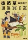 徒然草REMIX(新潮文庫)