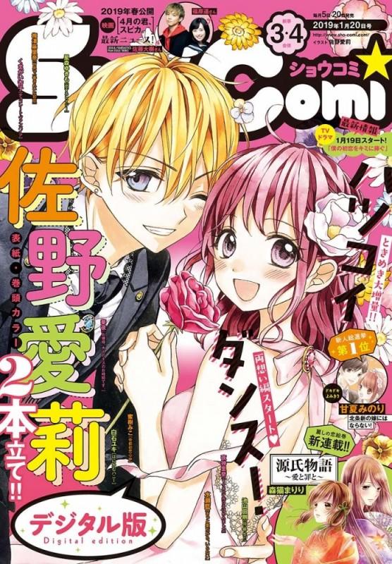Sho?Comi 2019年3・4合併号(2019年1月4日発売)