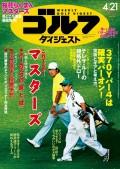 週刊ゴルフダイジェスト 2015/4/21号