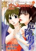 蜜恋Strawberry vol.3