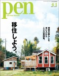 Pen 2016年 4/1号