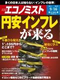 週刊エコノミスト2014年9/16号