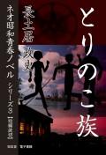 とりのこ族――ネオ昭和青春ノベル シリーズ3