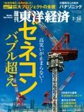 週刊東洋経済2016年7月30日号