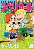 ビッグコミックスペリオール 2017年4号(2017年1月27日発売)