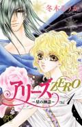 アリーズZERO〜星の神話〜 1