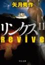 リンクスII Revive