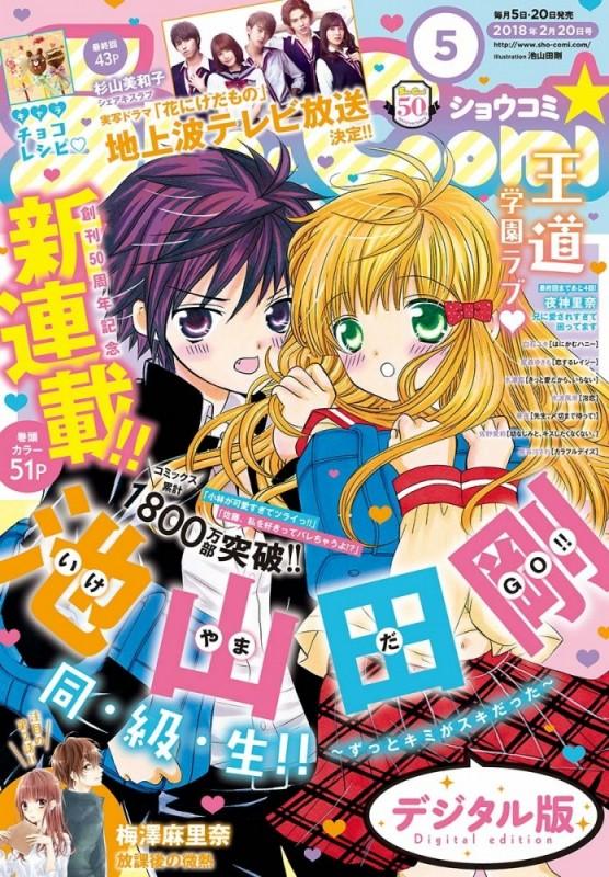Sho?Comi 2018年5号(2018年2月5日発売)