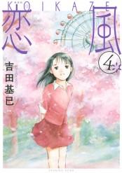 新装版 恋風(4)