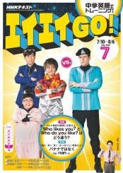 NHKテレビ エイエイGO! 2016年7月号