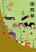徒然草 ビギナーズ・クラシックス 日本の古典